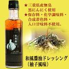 黒にんにくレストラン和風醤油ドレッシング190ml【あす楽対応】