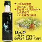 黒にんにくレストランぽん酢190ml【あす楽対応】
