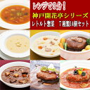 レトルト食品 おかず 惣菜 神戸開花亭 シリーズ 7種類14...