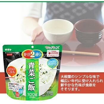 サタケ マジックライス 備蓄用 保存食 青菜ご飯 100g 「アレルギー対応食品」