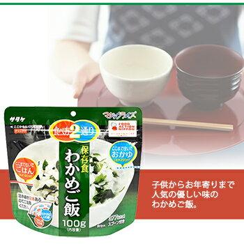 サタケ マジックライス 備蓄用 保存食 わかめご飯 100g 「アレルギー対応食品」