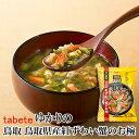 フリーズドライ食品 鳥取県産紅ずわい蟹のお椀味噌汁 16g ...