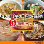 レトルト食品 おかず 5種類詰め合わせセット(けんちん汁、きのこ汁、豚汁、もつ煮込み、中華丼の素) 大沢加工【あす楽対応】