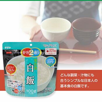 サタケ マジックライス 備蓄用 白飯 100g 「アレルギー対応食品」