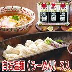 白石温麺(うーめん)1袋3入×4袋 はたけなか【あす楽対応】