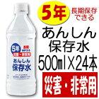 あんしん保存水500ml×24本(1ケース)災害・非常用保存水保存期間は5年【あす楽対応】