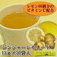 不二 ジンジャーレモネード スティック15gX50個入り(業務用)【国産の生姜、レモン使用】