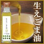 【ongane】生えごま油165g【オメガ3脂肪酸】【α-リノレン酸】【ギフト】【あす楽対応】