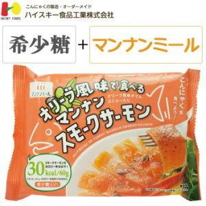 【マンナンミール】オリーブ風味で食べるマンナンスモークサーモン【健康食品】【希少糖】【ダイエット】【あす楽対応】