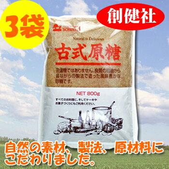 創健社 古式原糖 800G×3袋セット ミネラル豊富 (砂糖 黒砂糖 きび糖 きび砂糖)自然食品【あす楽対応】