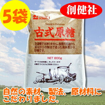 創健社 古式原糖 800G×5袋セット ミネラル豊富 (砂糖 黒砂糖 きび糖 きび砂糖)自然食品【あす楽対応】