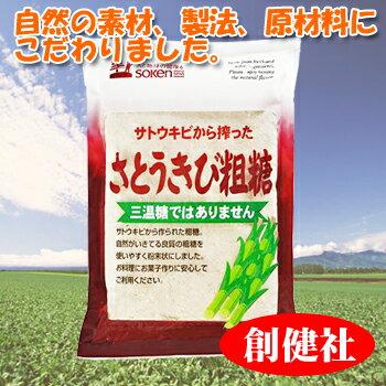 創健社 さとうきび粗糖 500g 砂糖 黒砂糖 きび砂糖 自然食品【あす楽対応】