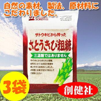 創健社 さとうきび粗糖 500g×3袋セット 砂糖 黒砂糖 きび砂糖 自然食品【あす楽対応】