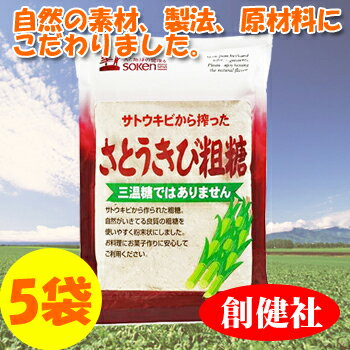 創健社 さとうきび粗糖 500g×5袋セット 砂糖 黒砂糖 きび砂糖 自然食品【あす楽対応】