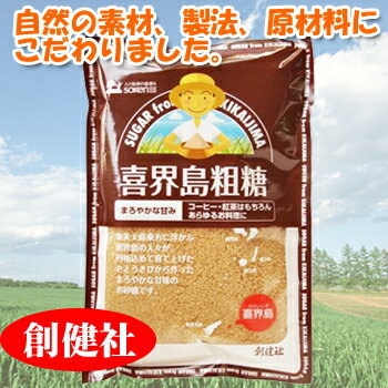 創健社 喜界島粗糖 500G 砂糖 黒砂糖 きび糖 きび砂糖 自然食品【あす楽対応】