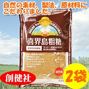 創健社 喜界島粗糖 500G×2袋セット 砂糖 黒砂糖 きび糖 きび砂糖 自然食品【あす楽対応】