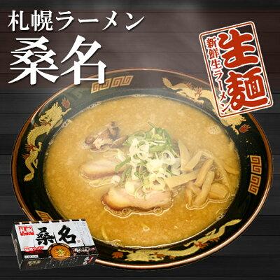 札幌ラーメン桑名2食入り(味噌)[超人気店ラーメン]