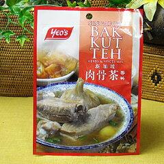 【yeo'sヨウ】バクテー(肉骨茶)の素18g(シンガポール・マレーシア)【楽ギフ_包装選択】