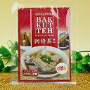 シンガポール・マレーシア名物バクテー(肉骨茶)の素 DFE(約4皿分)×5袋セット【あす楽対応】