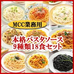 送料無料!ご自宅でも簡単に本格パスタが楽しめます!パスタソース MCC 業務用 9種類18食お試し...