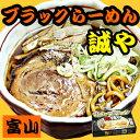 富山ブラックラーメン誠や(濃厚しょうゆスープ・極太ちぢれ麺)4食入・スープ付【超人気ご当地...