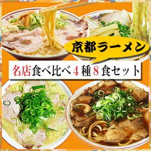 御中元 御歳暮 父の日 敬老の日 などギフトにご当地ラーメンセット 京都名店4種類8食セット お...