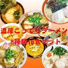 濃厚こってりラーメン8種類16食セット【あす楽対応】