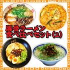 豚骨ラーメン食べ比べセット(2)【あす楽対応】