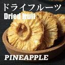 ドライフルーツ 砂糖不使用 有機JAS認定 無添加 無農薬 ドライパイナップル (有機JAS USDA EU 世界的 オーガニック 認定)