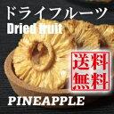 ドライフルーツ 砂糖不使用 有機JAS認定 無添加 無農薬 ドライパイナップル60gX3袋 (有機JAS USDA EU 世界的 オーガニック 認定) 送料無料(ゆうパケット便)