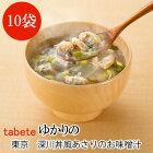 フリーズドライtabeteゆかりの東京深川丼風あさりのお味噌汁【あす楽対応】