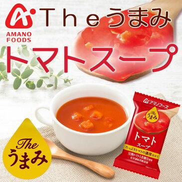 フリーズドライ アマノフーズ スープ Theうまみ トマトスープ 化学調味料 無添加食品 インスタント 即席 ギフト プレゼント【あす楽対応】