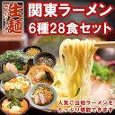 【送料無料】関東ご当地ラーメン6店舗26食セット(吉村家、侍、万里、せ...