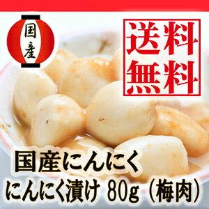 国産にんにく漬 80 g×5袋セット(梅肉) 送料無料(ゆうパケット便)