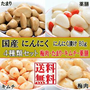 国産にんにく漬け 4 種類セット各 80 g(梅肉・たまり・キムチ・薬膳)送料無料(ゆうパケット便)