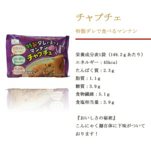 【マンナンミール】特製ダレで食べるマンナンチャプチェ【健康食品】【希少糖】【ダイエット】【あす楽対応】
