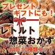 プレゼントに! レトルト 惣菜 おかず お肉と煮込み料理 10種類セット おふくろの味 煮…
