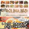 肉じゃが、ひじきなど和食のおかず お惣菜 レトルト12種類セット【あす楽対応】お中元 お歳暮