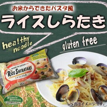 ライスしらたき こんにゃく麺 ダイエット 置き換えダイエット食品 糖質制限ダイエット グルテンフリー ダイエット食品 ローカロリー 小麦アレルギー【あす楽対応】