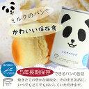 パンの缶詰 ミルク味 100g 3年長期保存 パン缶 非常食...