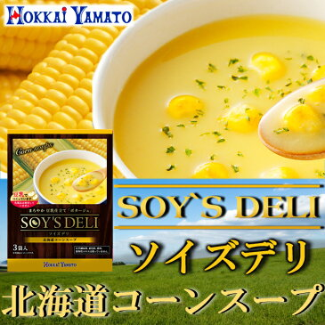 ソイズデリ 豆乳で仕上げた北海道産コーンのポタージュスープ 北海大和の無添加インスタントスープ 化学調味料無添加 食品 即席 ギフト プレゼント【あす楽対応】
