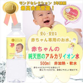 赤ちゃん専用 赤ちゃんの純天然のアルカリイオン水 500ml ミネラルウォーター 粉ミルク【あす楽対応】