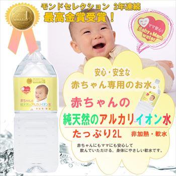 赤ちゃん専用 赤ちゃんの純天然のアルカリイオン水 2L ミネラルウォーター 粉ミルク【あす楽対応】