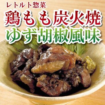 レトルト 惣菜 一人暮らし 明日楽 おかず 鶏もも炭火焼きゆず胡椒風味60g【あす楽対応】