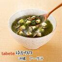 フリーズドライ食品 沖縄 アーサ汁 郷土汁 (tabete ゆかりの)【あす楽対応】