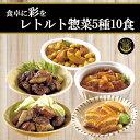 レトルト食品 惣菜 おかず詰め合わせセット 5種類10食セッ...