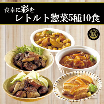 レトルト 惣菜 おかず詰め合わせセット 5種類10食セット(膳シリーズ) 鶏もも炭火焼 ゆず胡椒 牛すじ煮込み タンドリーチキン ラフテー