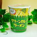 タイの激辛グリーンカレーがラーメンに★タイの台所 グリーンカレーラーメン 70g×2個【あす楽...