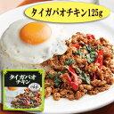 缶詰タイプ 長期保存OK!タイ ガパオ チキン缶 125g タイ料理 ガパオライスに【あす楽対応】