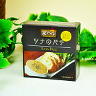家バルツナのパテ(ブラックペッパー)80g缶詰【あす楽対応】